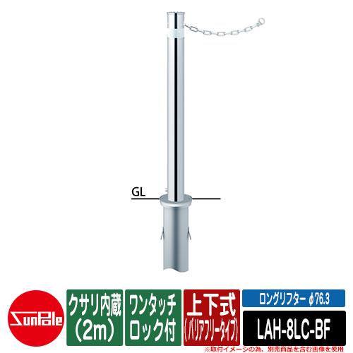 ロングリフター φ76.3 ステンレス製 上下式H840( バリアフリータイプ) ワンタッチロック付 クサリ内蔵(2m) 品番:LAH-8LC-BF サンポール