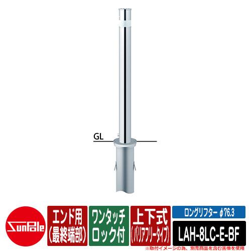 ロングリフター φ76.3 ステンレス製 上下式H840( バリアフリータイプ) ワンタッチロック付 エンド用(最終端部) 品番:LAH-8LC-E-BF サンポール