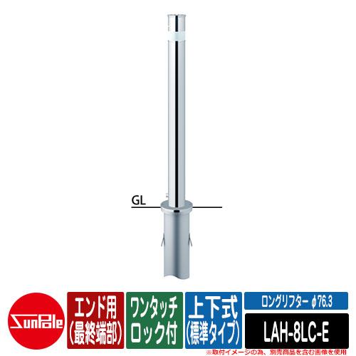 ロングリフター φ76.3 ステンレス製 上下式H850(標準タイプ) ワンタッチロック付 エンド用(最終端部) 品番:LAH-8LC-E サンポール
