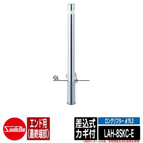 ロングリフター φ76.3 ステンレス製 差込式カギ付 H850 エンド用(最終端部) 品番:LAH-8SKC-E サンポール
