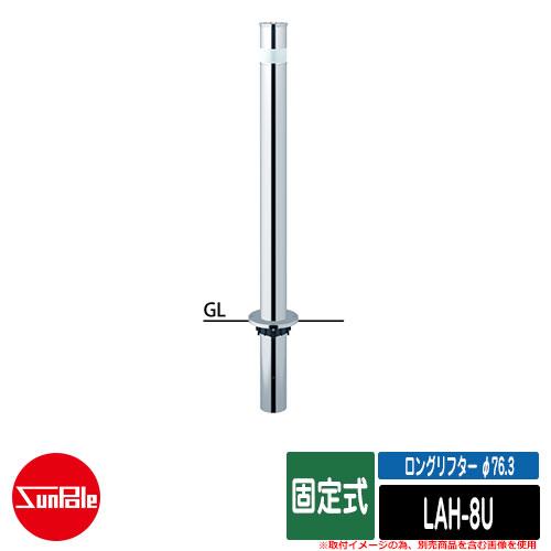 ロングリフター φ76.3 ステンレス製 固定式 H850 品番:LAH-8U サンポール