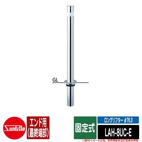 ロングリフター φ76.3 ステンレス製 固定式 H850 エンド用(最終端部) 品番:LAH-8UC-E サンポール