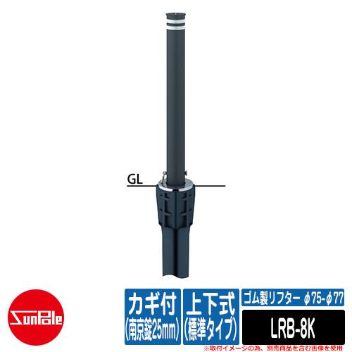 ゴム製リフター φ75-φ77 上下式(標準タイプ) カギ付(南京錠25mm) 品番:LRB-8K サンポール