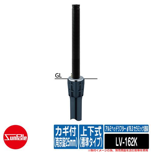 アルミヘッドリフター φ76.3 セラミック塗装 上下式(標準タイプ) カギ付(南京錠25mm) 品番:LV-162K サンポール