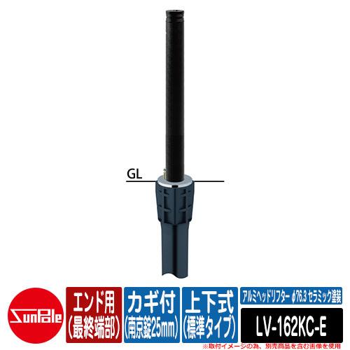 アルミヘッドリフター φ76.3 セラミック塗装 上下式(標準タイプ) カギ付(南京錠25mm) エンド用(最終端部) 品番:LV-162KC-E サンポール