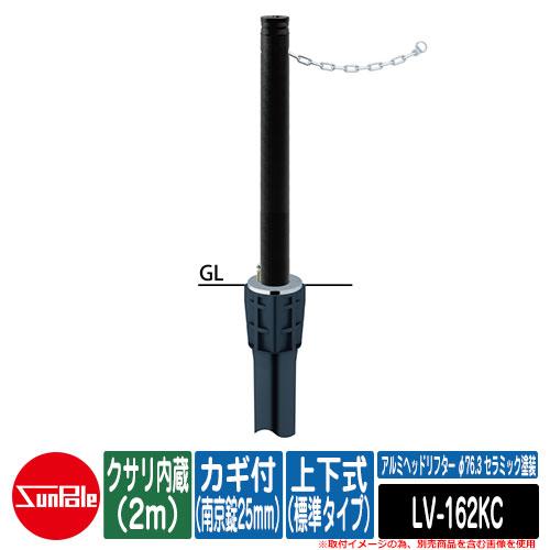 アルミヘッドリフター φ76.3 セラミック塗装 上下式(標準タイプ) カギ付(南京錠25mm) クサリ内蔵(2m) 品番:LV-162KC サンポール