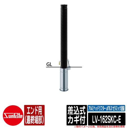 アルミヘッドリフター φ76.3 セラミック塗装 差込式カギ付 エンド用(最終端部) 品番:LV-162SKC-E サンポール