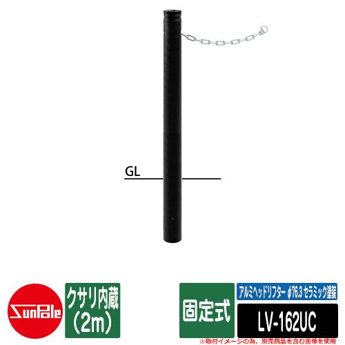 アルミヘッドリフター φ76.3 セラミック塗装 固定式 クサリ内蔵(2m) 品番:LV-162UC サンポール