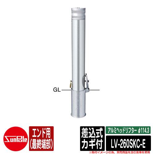 アルミヘッドリフター φ114.3 差込式カギ付 エンド用(最終端部) 品番:LV-260SKC-E サンポール