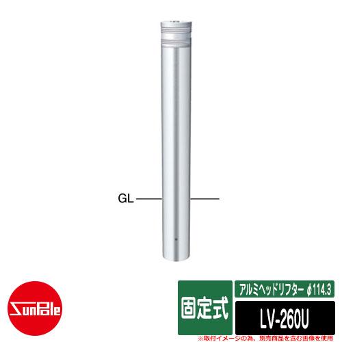 アルミヘッドリフター φ114.3 固定式 品番:LV-260U サンポール
