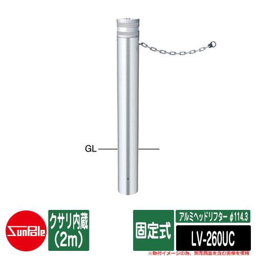 アルミヘッドリフター φ114.3 固定式 クサリ内蔵(2m) 品番:LV-260UC サンポール