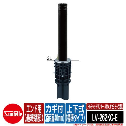 アルミヘッドリフター φ114.3 セラミック塗装 上下式(標準タイプ) カギ付(南京錠40mm) エンド用(最終端部) 品番:LV-262KC-E サンポール