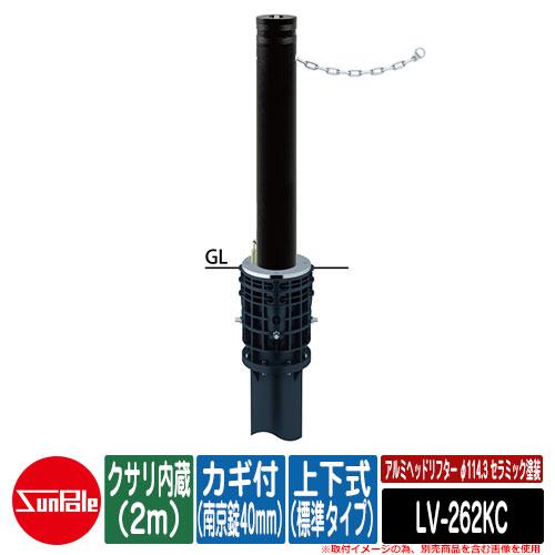 アルミヘッドリフター φ114.3 セラミック塗装 上下式(標準タイプ) カギ付(南京錠40mm) クサリ内蔵(2m) 品番:LV-262KC サンポール