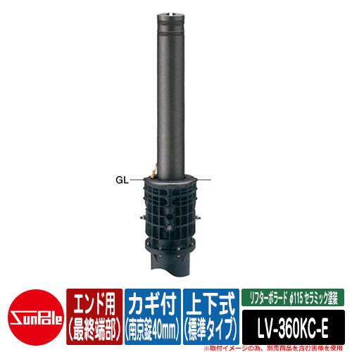 リフターボラード φ115 セラミック塗装 170セラミックチタン 上下式(標準タイプ) カギ付(南京錠40mm) エンド用(最終端部) 品番:LV-360KC-E サンポール
