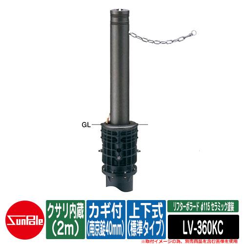 リフターボラード φ115 セラミック塗装 170セラミックチタン 上下式(標準タイプ) カギ付(南京錠40mm) クサリ内蔵(2m) 品番:LV-360KC サンポール