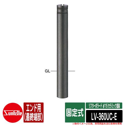 リフターボラード φ115 セラミック塗装 170セラミックチタン 固定式 エンド用(最終端部) 品番:LV-360UC-E サンポール