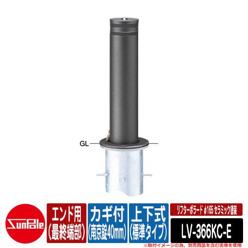 リフターボラード φ165 セラミック塗装 170セラミックチタン 上下式(標準タイプ) カギ付(南京錠40mm) エンド用(最終端部) 品番:LV-366KC-E サンポール