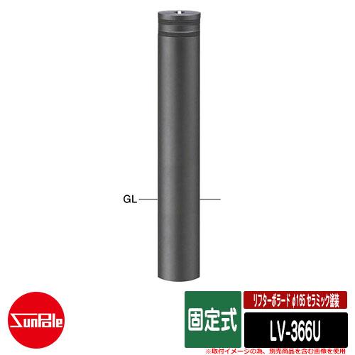 リフターボラード φ165 セラミック塗装 170セラミックチタン 固定式 品番:LV-366U サンポール