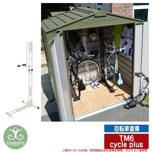 ガーデン収納 物置 自転車倉庫 TM6 cycle plus 品番:D60TM6CPSOG オプション品別売 ガーデナップ GardenUp スタンドイメージ:ホワイト サイクルプラス