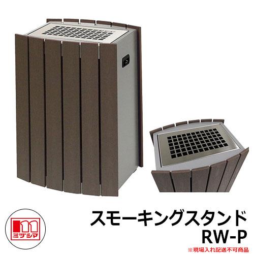ゴミ箱 タバコ用 灰皿 スモーキングスタンドRW-P 品番:364-0105 ミヅシマ工業 吸殻回収スタンド 商業施設 屋内用 ポイ捨て 防止