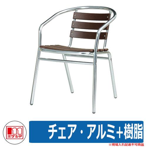 ファニチャー ガーデン チェア・アルミ+樹脂 1 台 品番:382-0115 ミヅシマ工業 チェア テーブル 机 椅子 再生樹脂