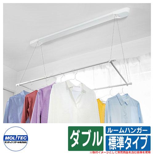 物干し 部屋干し 洗濯 ハンガー  ルームハンガー ダブルポールタイプ 標準タイプ  モリテックスチール  MRH-2DW-11