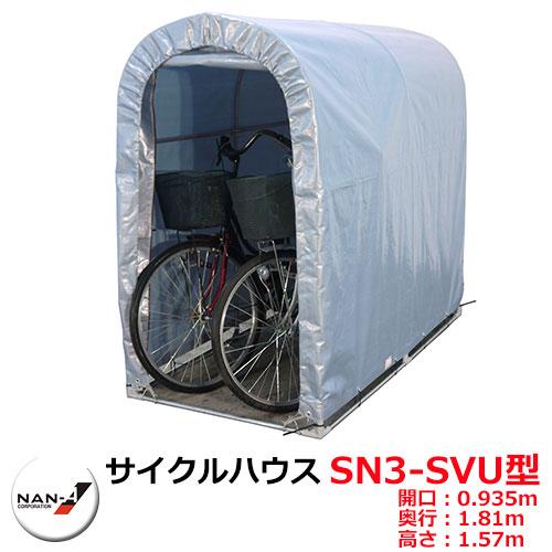 自転車 車庫 サイクルハウス SN3-SVU型 ナンエイ 南栄
