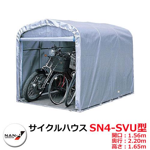 自転車 車庫 サイクルハウス SN4-SVU型 ナンエイ 南栄