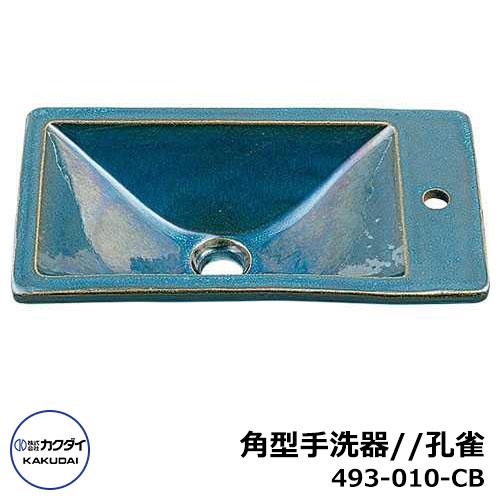 手洗器 室内用 角型手洗器 493-010-CB 孔雀 瑠珠 水道 カクダイ