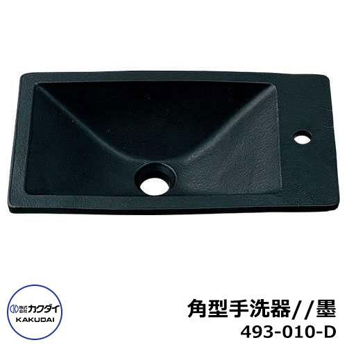 手洗器 室内用 角型手洗器 493-010-D 墨 瑠珠 水道 カクダイ
