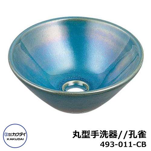 手洗器 室内用 丸型手洗器 493-011-CB 孔雀 瑠珠 水道 カクダイ
