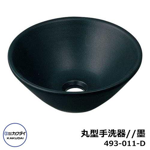 手洗器 室内用 丸型手洗器 493-011-D 墨 瑠珠 水道 カクダイ
