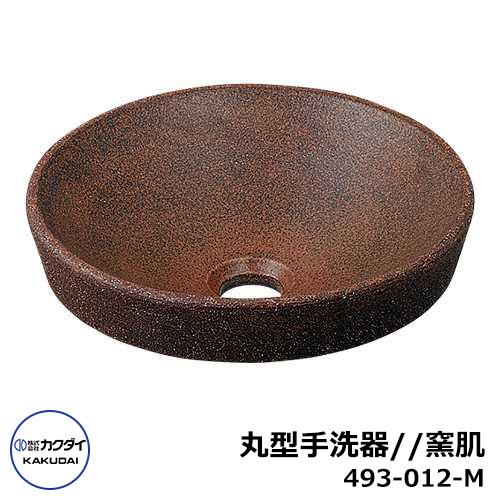 手洗器 室内用 丸型手洗器 493-012-M 窯肌 瑠珠 水道 カクダイ