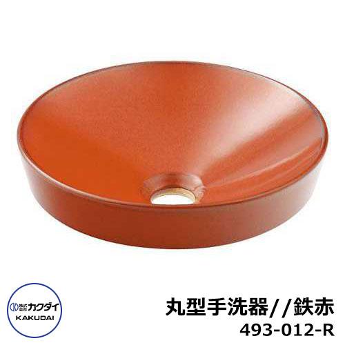 手洗器 室内用 丸型手洗器 493-012-R 鉄赤 瑠珠 水道 カクダイ