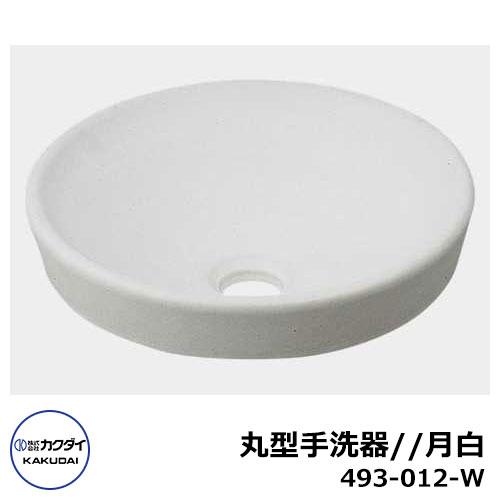 手洗器 室内用 丸型手洗器 493-012-W 月白 瑠珠 水道 カクダイ