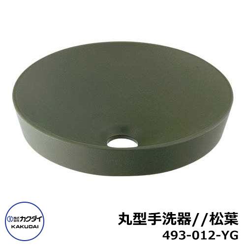 手洗器 室内用 丸型手洗器 493-012-YG 松葉 瑠珠 水道 カクダイ
