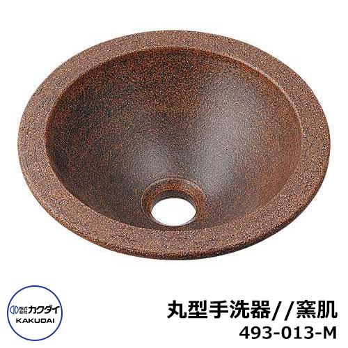 手洗器 室内用 丸型手洗器 493-013-M 窯肌 瑠珠 水道 カクダイ