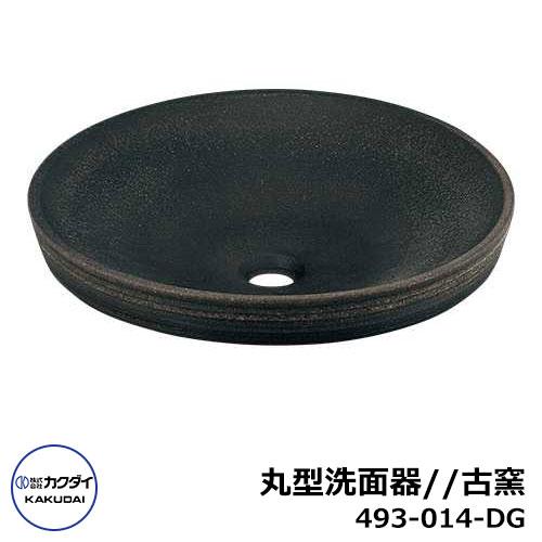 手洗器 室内用 丸型洗面器 493-014-DG 古窯 瑠珠 水道 カクダイ