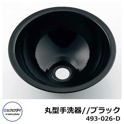 手洗器 室内用 丸型手洗器 493-026-D ブラック 鉄穴 水道 カクダイ