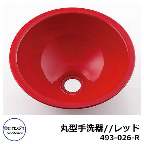 手洗器 室内用 丸型手洗器 493-026-R レッド 鉄穴 水道 カクダイ