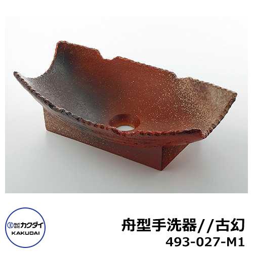 手洗器 室内用 船型手洗器 493-027-M1 古幻 瑠珠 水道 カクダイ