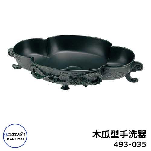 手洗器 室内用 木瓜型手洗器 493-035 祥竜 水道 カクダイ