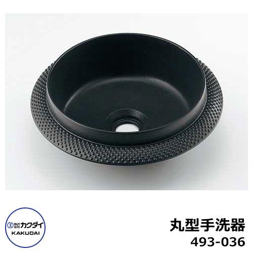 手洗器 室内用 丸型手洗器 493-036 鉄穴 水道 カクダイ
