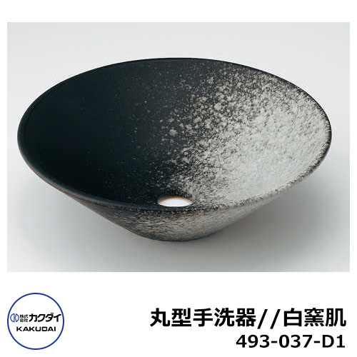 手洗器 室内用 丸型手洗器 493-037-D1 白窯肌 瑠珠 水道 カクダイ