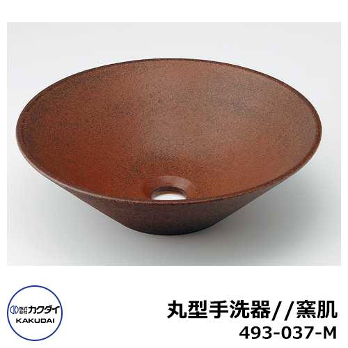 手洗器 室内用 丸型手洗器 493-037-M 窯肌 瑠珠 水道 カクダイ