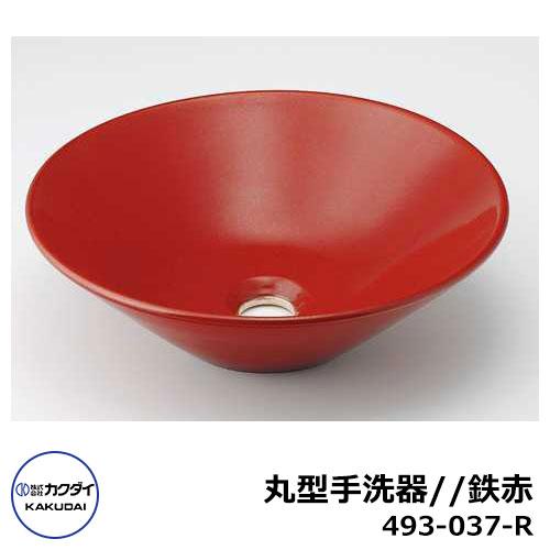 手洗器 室内用 丸型手洗器 493-037-R 鉄赤 瑠珠 水道 カクダイ