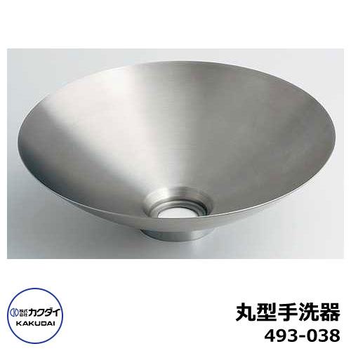手洗器 室内用 丸型手洗器 493-038 ステンレス 鉄穴 水道 カクダイ