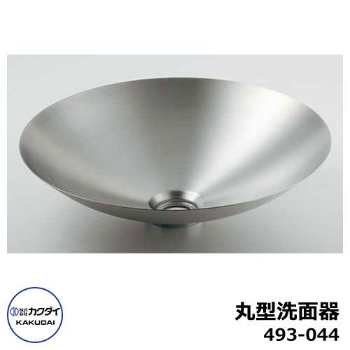 手洗器 室内用 丸型洗面器 493-044 ステンレス 鉄穴 水道 カクダイ