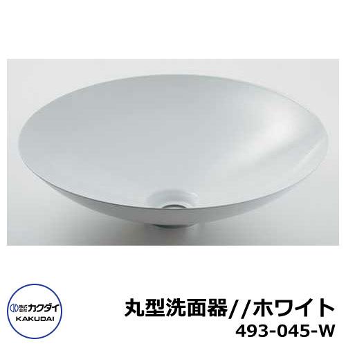 手洗器 室内用 丸型洗面器 493-045-W ホワイト 鉄穴 水道 カクダイ