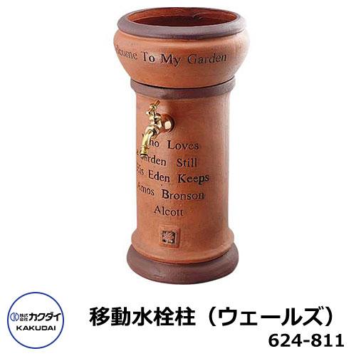 立水栓 移動水栓柱 ウェールズ 624-811 カクダイ 移動 水栓柱 散水栓接続可能